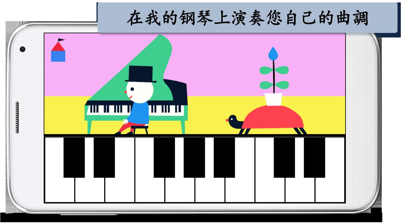儿童小游戏-探索音乐世界