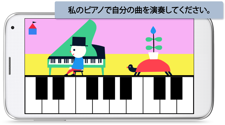 ディスカバーミュージック-子供のためのアプリ