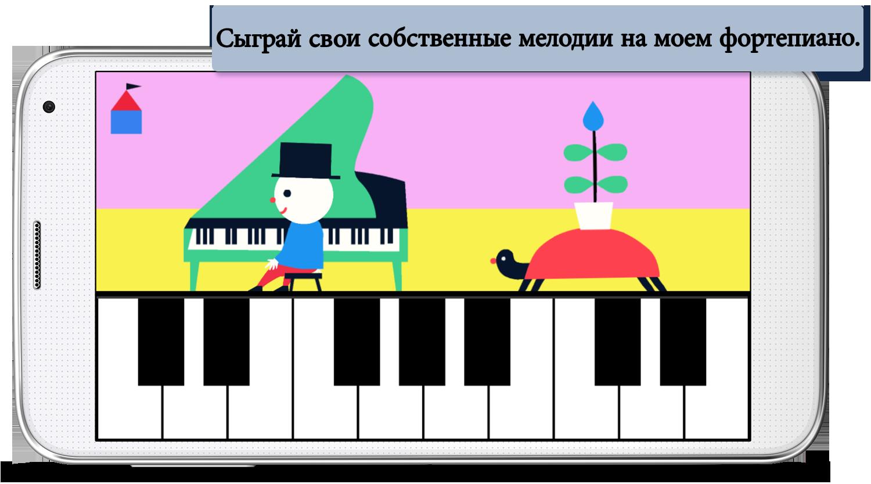 Открой мир музыки приложение для детей
